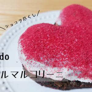 【本日発売】ミスド×ピエールマルコリー二のコラボドーナツ食べてみた