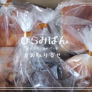 金沢の有名パン屋「ひらみぱん」からお取り寄せ!食べた感想とリベイクの難易度も