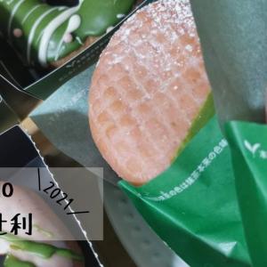 【実食レビュー】ミスドと祇園辻利コラボ!2021年は抹茶に桜に春満開