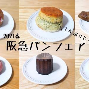2021春 阪急パンフェアで2000円分購入したので紹介します!