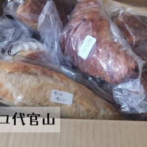 今くらのパン特集で紹介された「ファミーユ代官山」からお取り寄せ【rebake経由】