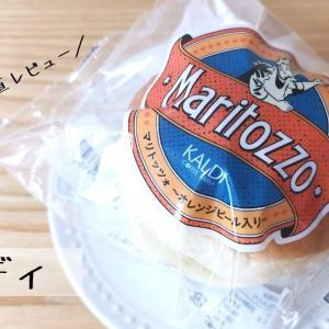 カルディで大人気のマリトッツォ!紹介&評判どおりの味なのか実食してみました。