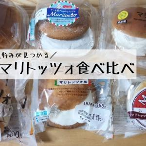 好みが見つかる!スーパー・コンビニのマリトッツォ食べ比べ【全7種類】