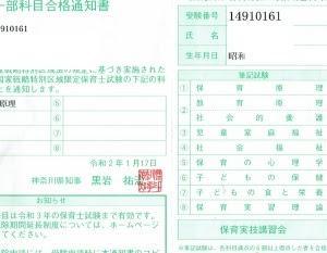 神奈川地域限定の筆記の結果