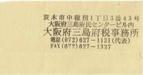 大阪府三島税務所の住所