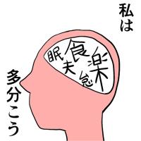 カサンドラの夫の「頭の中」