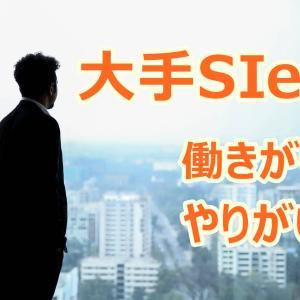 【就活・転職】大手SIerで働くやりがいを現役SEが解説