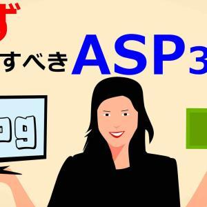 【ブログ】初心者におすすめのアフィリエイトASP5社を徹底比較