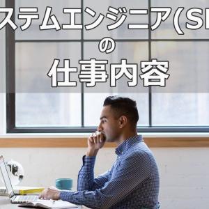 【就活】システムエンジニアの仕事内容を解説