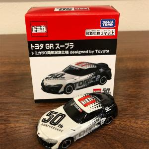 トミカ 50th ANNIVERSARY トヨタ GR スープラ