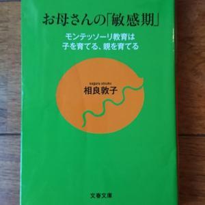 【ママの本棚】お母さんの敏感期   ~魔のイヤイヤ期が楽しみになる魔法の本~