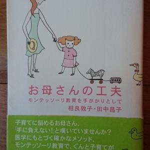 【ママの本棚】お母さんの工夫   ~おうちでできるモンテッソーリ~