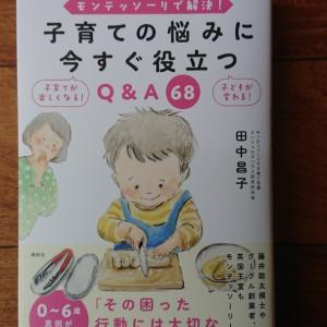 【ママの本棚】モンテッソーリで解決!子育ての悩みに今すぐ役立つQ&A 68