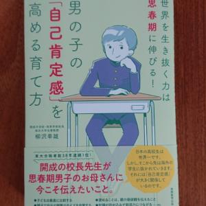 【ママの本棚】世界を生き抜く力は思春期に伸びる!男の子の「自己肯定感」を高める育て方