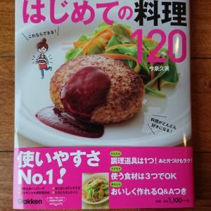 【子どもの本棚】いちばんよくわかるはじめての料理120 ~料理のレパートリーを増やしたい~