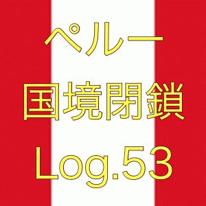 【至高のペペロンチーノ作りました。】ペルー国境閉鎖【足止め Log.53】