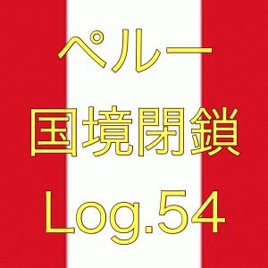 【鎖国期間再×3延長決定。。。】ペルー国境閉鎖【足止め Log.54】