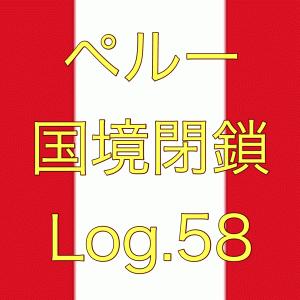 【チャーシュー作ってみました】ペルー国境閉鎖【足止め Log58】