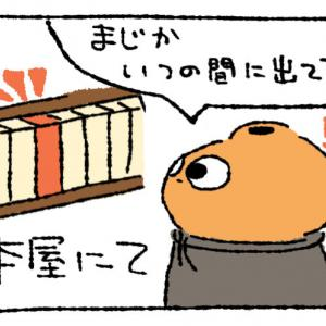 【四コマ】本は紙媒体で読みたい派