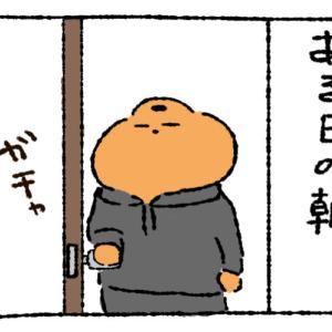 【四コマ】なるべく穏やかな気持ちで玄関を出たい
