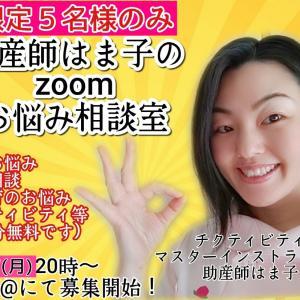 オンラインチクティビティ体験【はま子の相談室】