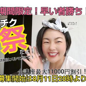 最大11000円お得に受講できるチャンス!