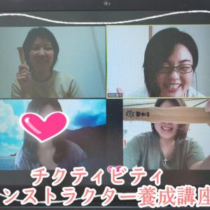 インストラクター養成講座(オンライン)スタート!