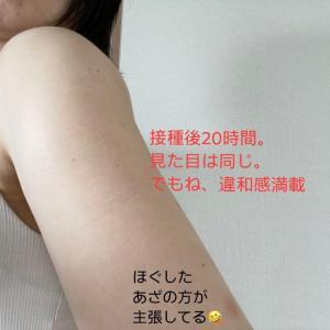 ワクチン接種①20時間後の身体の変化