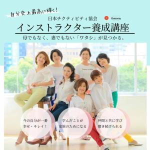 【オンライン】新インストラクター養成講座0期