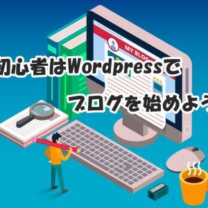 【ブログ初心者でもすぐできる!】WordPressの簡単な始め方