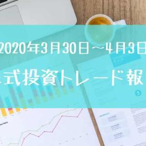 3月30日〜4月3日の株トレード報告