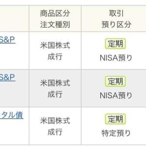 8月の海外ETF定期買付を報告