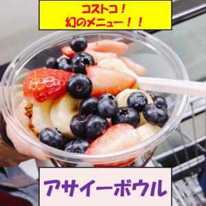 コストコレポ!幻のフードコートメニュー「アサイーボウル」を実食!
