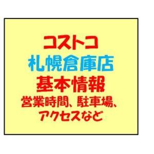 コストコ札幌倉庫店の基本情報(営業時間、駐車場、アクセスなど)