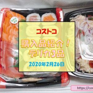 【コストコ購入品紹介!】デリカの惣菜3品をホテルステイで満喫!