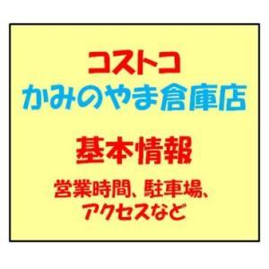 コストコかみのやま倉庫店の基本情報(営業時間、アクセス)