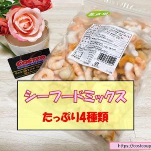 コストコのシーフードミックスはキラキラ4種類の魚介がたっぷり!