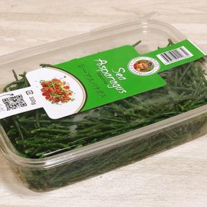 ダメ、ゼッタイ!セカオワの極み野菜!コストコのシーアスパラガス