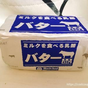 コストコの定番品!まるでミルクなマリンフード有塩バター
