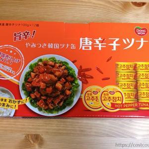 コストコの唐辛子ツナはおすすめ缶詰!お手軽アレンジレシピ3選