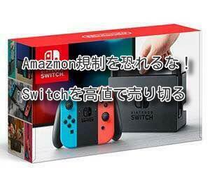 任天堂Switchが高値に!?Amazon出品規制を回避するための方法とは?