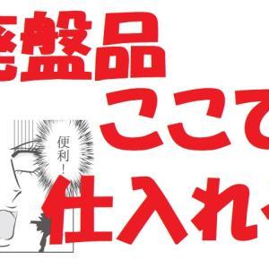 【コスメせどり】廃盤コスメはここで仕入れろ!!