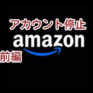 【Amazonアカウント停止】前編。