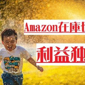 Amazon在庫切れで利益を独占しよう!!マル秘裏技公開