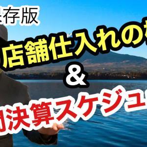店舗せどりの極意は決算【年間決算スケジュール】動画にて補足あり(*´ω`)
