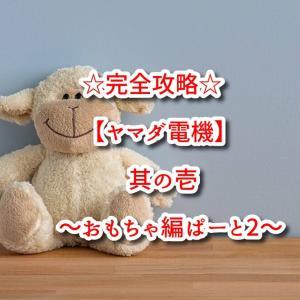 【ヤマダ電機】完全攻略 其の壱 ~おもちゃ編ぱーと2~