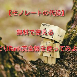 【モノレートの代役】無料で使えるせどりRank完全版を使ってみよう!!