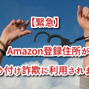 【緊急】Amazon登録住所が送り付け詐欺に利用されました。