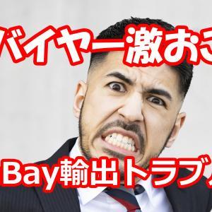 【eBay輸出】返品トラブルで全額返金させられそう!!