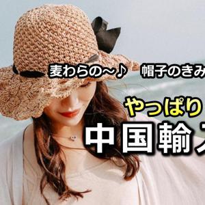 【中国輸入】麦わらの~♪帽子のきみも やっぱり中国輸入